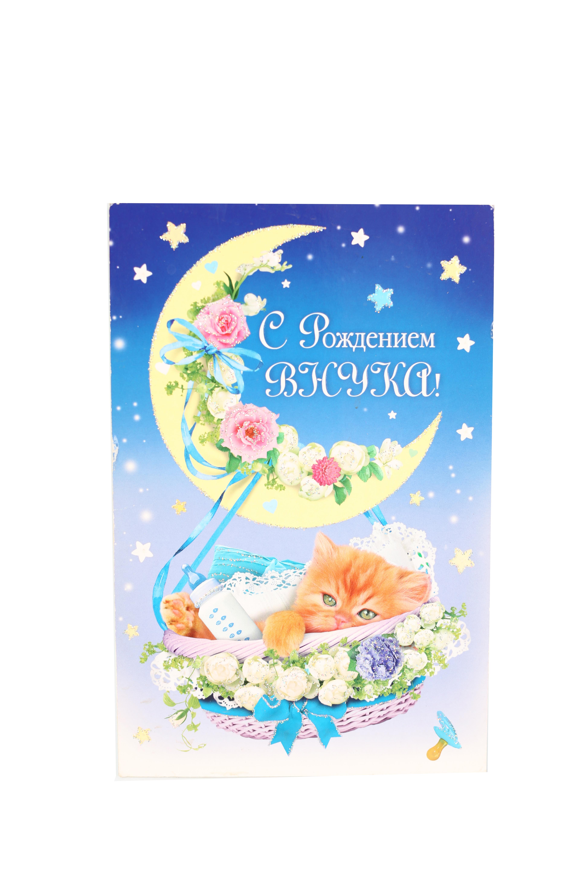 Красивые открытки поздравления с рождением внука бабушке и 71