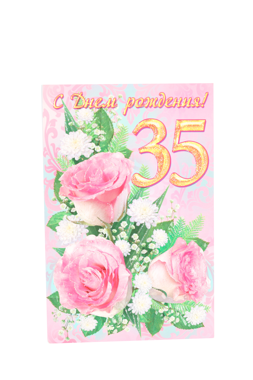 Поздравления на 35 летие женщине открытки